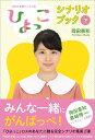 NHK連続テレビ小説「ひよっこ」シナリオブック(下) [ 岡田惠和 ]