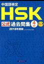 中国語検定HSK公式過去問集4級(2018年度版) [ 孔子