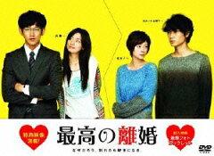 【送料無料】最高の離婚 DVD-BOX [ 瑛太 ]