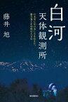 白河天体観測所 日本中に星の美しさを伝えた、藤井旭と星仲間たちの天 [ 藤井旭 ]