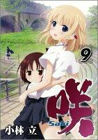 咲ーSakiー 9巻
