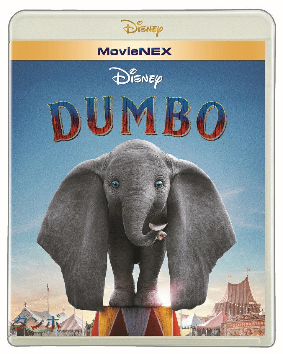 ダンボ MovieNEX