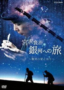 宮沢賢治 銀河への旅 ~慟哭の愛と祈り~