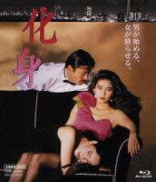 化身【Blu-ray】
