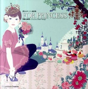 【送料無料】FOR PRINCESS