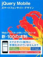 jQuery Mobileスマートフォンサイト・デザイン