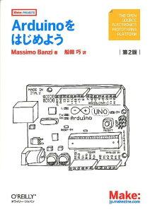 【楽天ブックスならいつでも送料無料】Arduinoをはじめよう第2版 [ マッシモ・バンジ ]