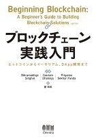 ブロックチェーン実践入門