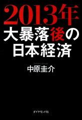 【送料無料】2013年大暴落後の日本経済 [ 中原圭介 ]