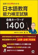 図表でスッキリわかる 日本語教育能力検定試験 合格キーワード1400