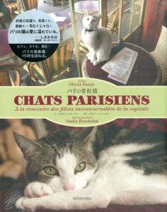 パリの看板猫 [ オリヴィア・スネージュ ]