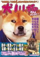 【バーゲン本】犬川柳 日本犬バンザイ!