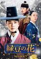 緑豆の花 DVD-BOX3