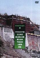 中国世界遺産 3 ラサのポタラ宮