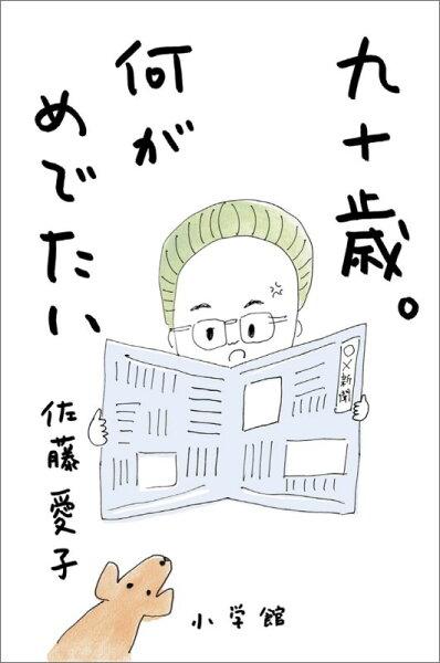 九十歳。何がめでたい 佐藤愛子