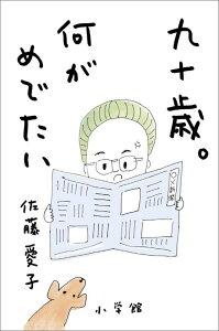 佐藤愛子の「九十歳。何がめでたい」の内容ネタバレや感想は