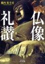 仏像礼讃 (ビジュアルだいわ文庫) [ 籔内佐斗司 ]