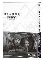 ぼくらの勇気 未満都市 Blu-ray BOX【Blu-ray】