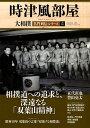 時津風部屋 相撲道への追求と、深遠なる「双葉山精神」 (B.B.MOOK 大相撲名門列伝シリーズ 5)