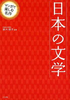 マンガで楽しむ名作 日本の文学