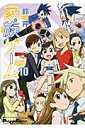 電撃4コマコレクション家族ゲーム(10)