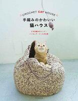 手編みのかわいい猫ハウス