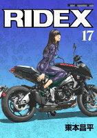 RIDEX(vol.17)