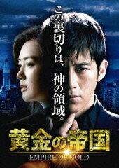 【楽天ブックスならいつでも送料無料】黄金の帝国 DVD-SET3