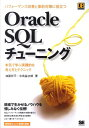 Oracle SQLチューニング パフォーマンス改善と事前対策に役立つ (DB selection) [ 加藤祥平 ]