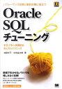 Oracle SQLチューニング