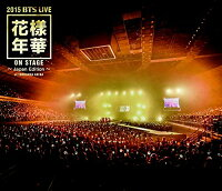 2015 BTS LIVE<花様年華 on stage>〜Japan Edition〜at YOKOHAMA ARENA【Blu-ray】