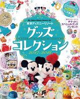東京ディズニーリゾート グッズコレクション 2017-2018