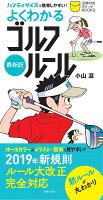 最新版よくわかるゴルフルール
