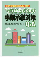 """""""守りから攻め""""の事業承継対策Q&A"""