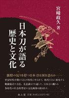 日本刀が語る歴史と文化