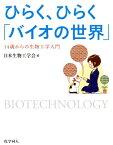 ひらく、ひらく「バイオの世界」 14歳からの生物工学入門 [ 日本生物工学会 ]