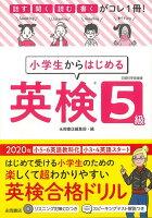 【バーゲン本】小学生からはじめる英検5級 CD付