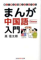 まんが中国語入門