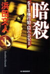 暗殺 S1S強行犯・隠れ公安2 (ハルキ文庫) [ 浜田文人 ]