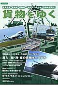 """貨物をゆく 貨物列車・貨物機・貨物船…""""乗れない乗り物""""の裏側 (イカロスmook)"""