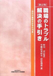 【送料無料】職場のトラブル解決の手引き新訂版 [ 労働政策研究・研修機構 ]