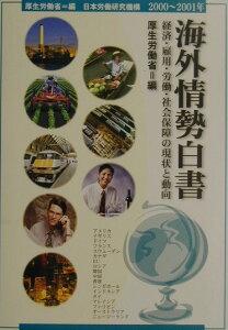 【送料無料】海外情勢白書(2000〜2001年)