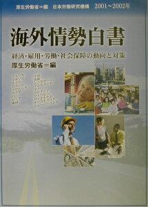 海外情勢白書(2001〜2002年)