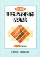 租税条約関係法規集(平成30年版)