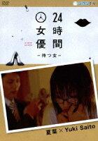 24時間女優ー待つ女ー 夏菜×Yuki Saito