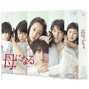 母になる Blu-ray BOX【Blu-ray】