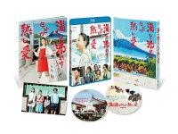 湯を沸かすほどの熱い愛 Blu-ray 豪華版【Blu-ray】