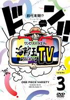 ワンピースバラエティ海賊王におれはなるTV 3