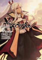 『Fate/Apocrypha Vol.5 「邪竜と聖女」(5)』の画像