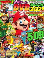 てれびげーむマガジン別冊 人気ゲームDVDスペシャル 2021